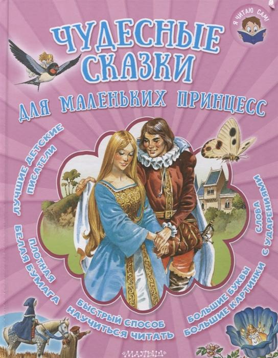 купить Андерсен Х.К., Перро Ш., Братья Гримм. Чудесные сказки для маленьких принцесс по цене 376 рублей