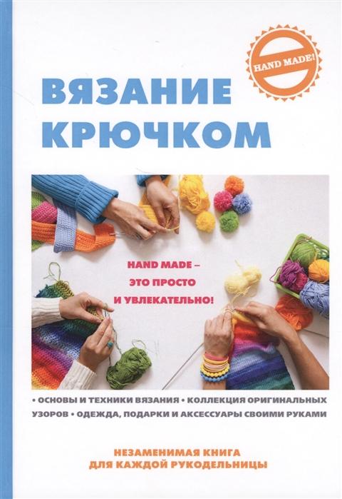 Кузнецова Е. (ред.) Вязание крючком