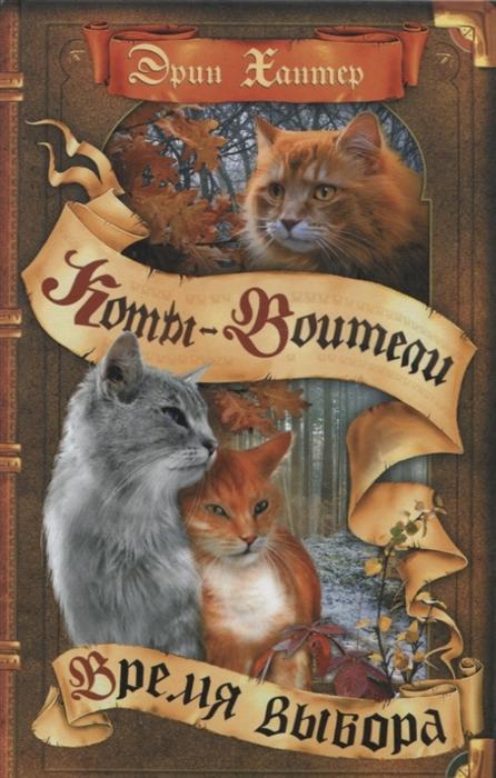 Хантер Э. Коты-воители Время выбора