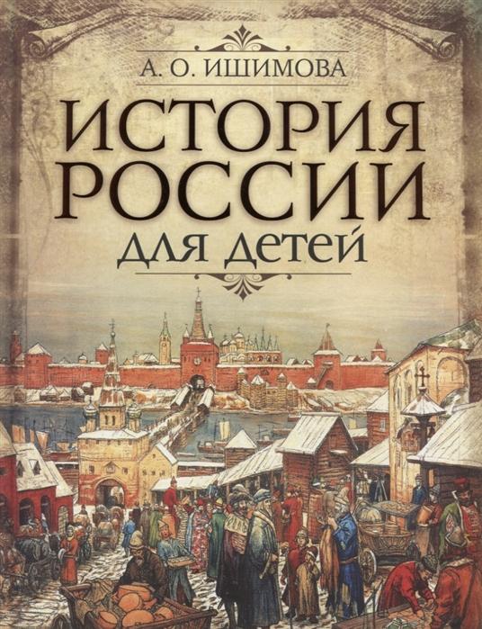 Ишимова А. История России для детей а о ишимова история россии для детей