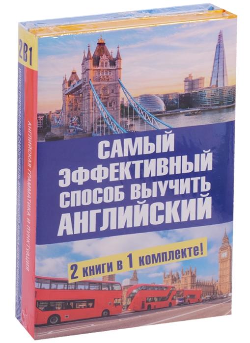 Попова Л. и др. Самый эффективный способ выучить английский комплект из 2 книг simba кукла еви счастливая ферма