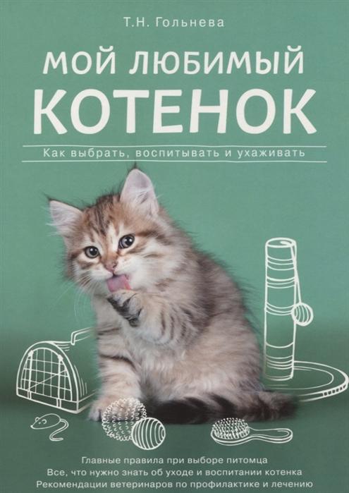 Гольнева Т. Мой любимый котенок Как выбрать воспитывать и ухаживать цена