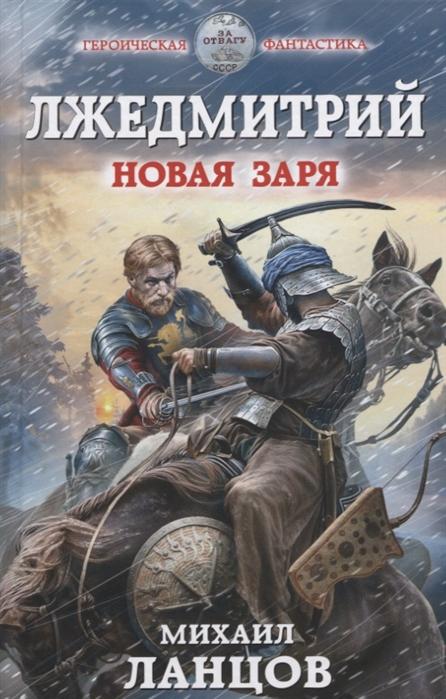 Ланцов М. Лжедмитрий Новая заря цена и фото