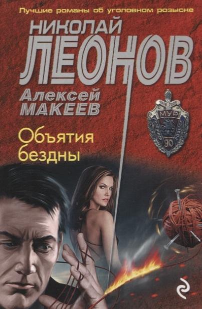 Леонов Н. Объятия бездны
