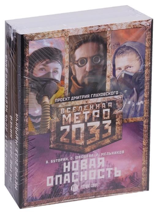 Буторин А., Швецова О., Мельников Р. Метро 2033 Новая опасность комплект из 3 книг цена