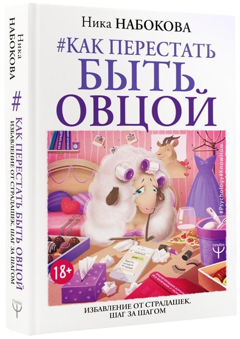Набокова Н. Как перестать быть овцой Избавление от страдашек Шаг за шагом медведева н пчеловодство для всех как перестать покупать мед
