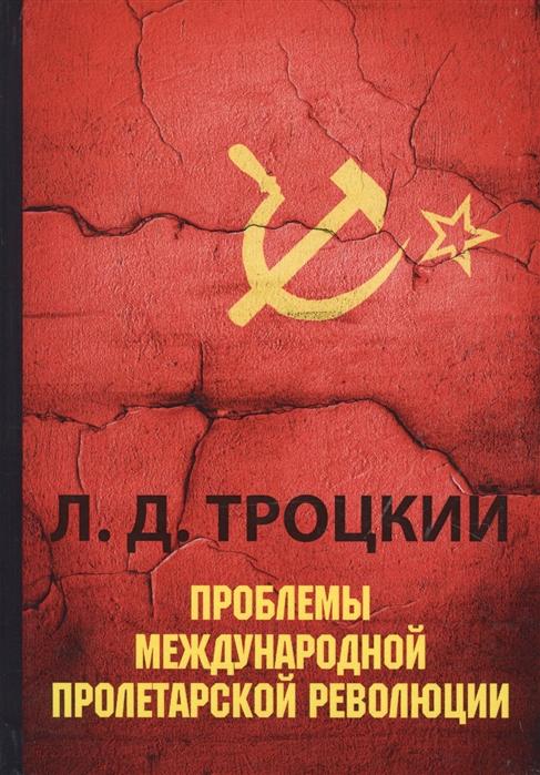 Троцкий Л. Проблемы международной пролетарской революции троцкий л проблемы международной пролетарской революции коммунистический интернационал