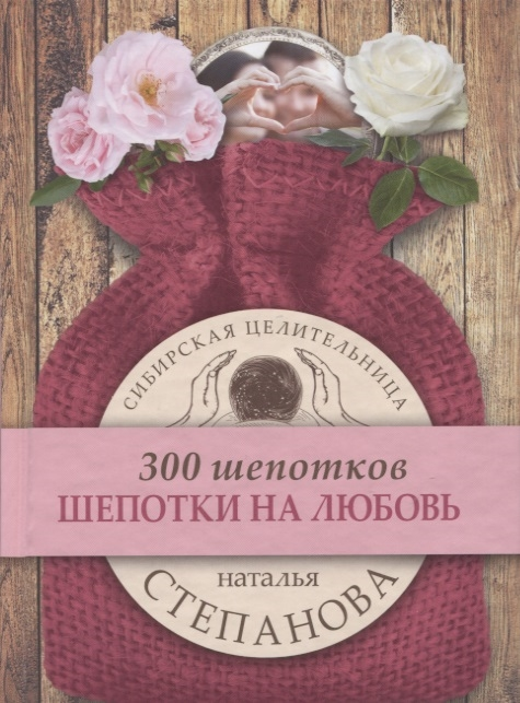 Степанова Н. Шепотки на любовь степанова н шепотки на любовь