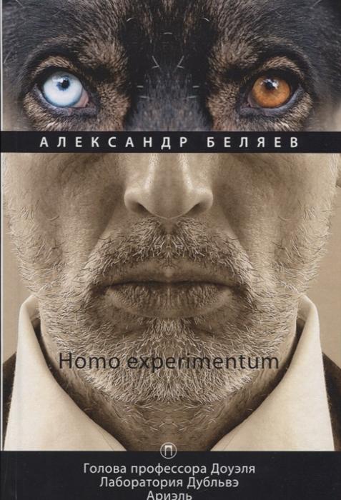 Беляев А. Homo experimentum Голова профессора Доуэля Лаборатория Дубльвэ Ариэль Том 1