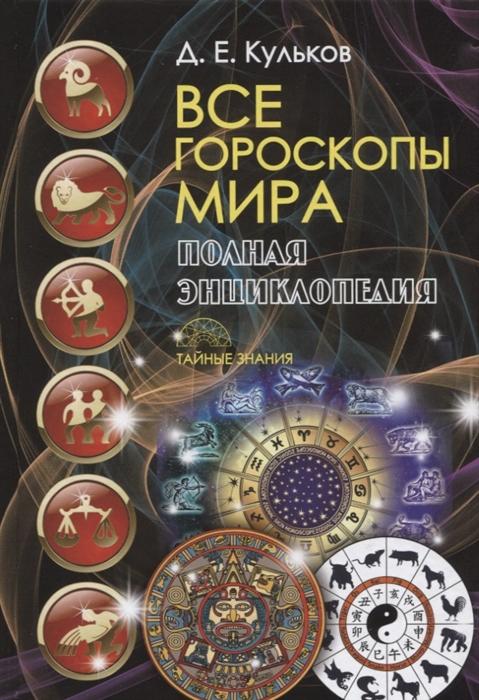 Кульков Д. Все гороскопы мира Полная энциклопедия