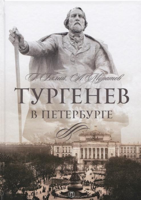 Бялый Г., Муратов А. Тургенев в Петербурге а батюто тургенев романист
