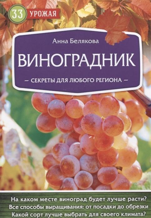 Белякова А. Виноградник Секреты для любого региона