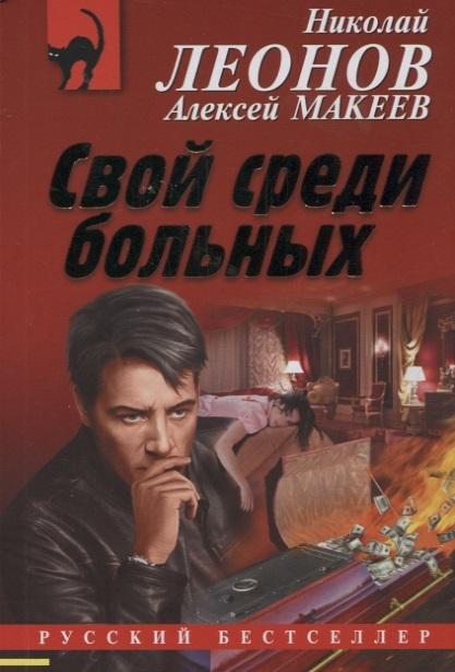 Леонов Н., Макеев А. Свой среди больных цены онлайн