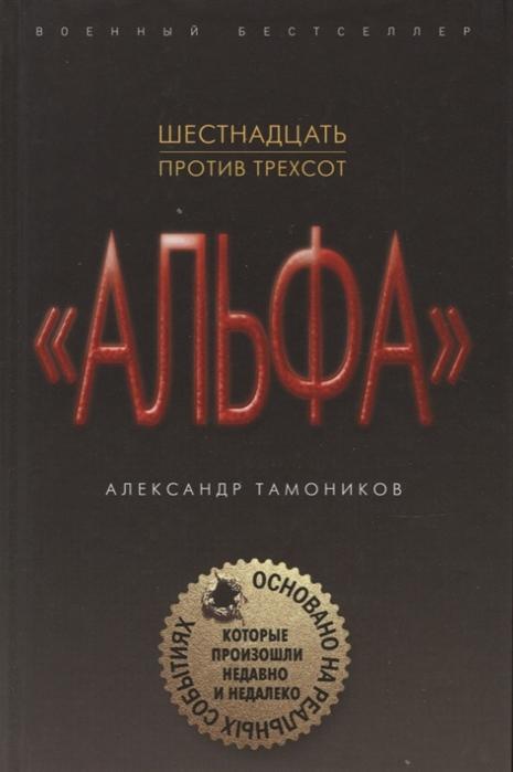 Тамоников А. Альфа Шестнадцать против трехсот тамоников а один против абвера