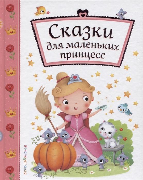 купить Талалаева Е. (ред.) Сказки для маленьких принцесс по цене 325 рублей