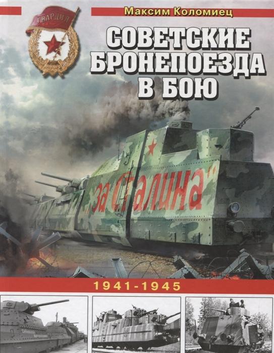 цена Коломиец М. Советские бронепоезда в бою 1941-1945
