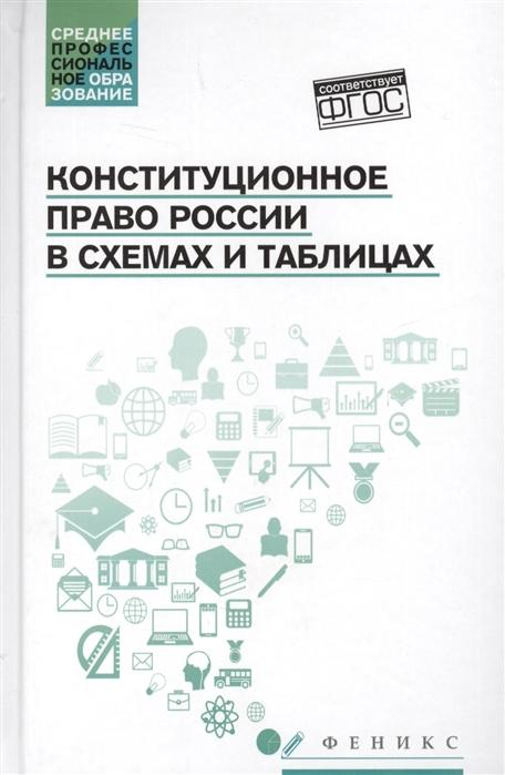 Смоленский М., Антоненко Т., Милявская Ю. Конституционное право России в схемах и таблицах недорого