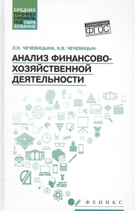 цены на Чечевицына Л., Чечевицын К. Анализ финансово-хозяйственной деятельности