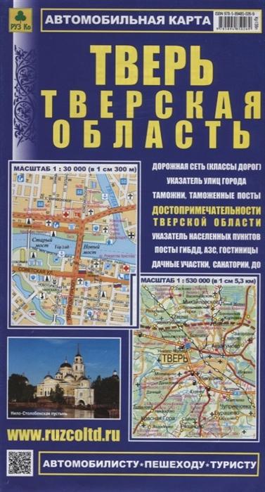 Тверская область Тверь Автомобильная карта Масштаб 1 30 000 в 1см 300м Масштаб 1 530 000 в 1см 5 3 км