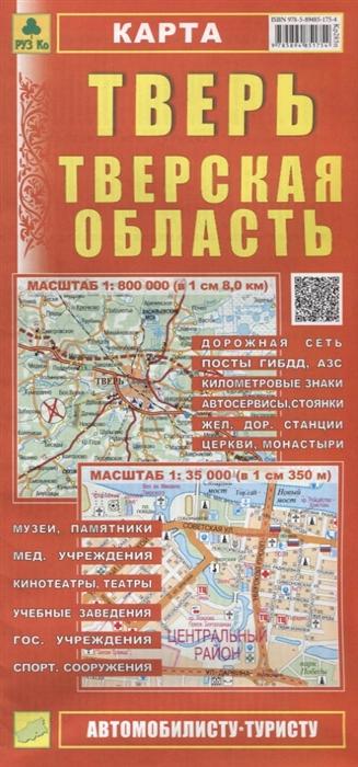 Тверь Тверская область Карта Масштаб 1 800 000 в 1см 8 0км Масштаб 1 35 000 в 1см 350м