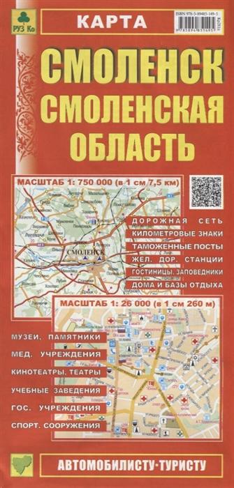 Смоленск Смоленская область Карта Масштаб 1 750 000 в 1см 7 5км Масштаб 1 26 000 в 1см 260м цена
