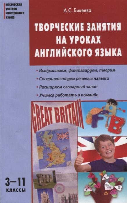 Бикеева А. Творческие занятия на уроках английского языка 3-11 классы