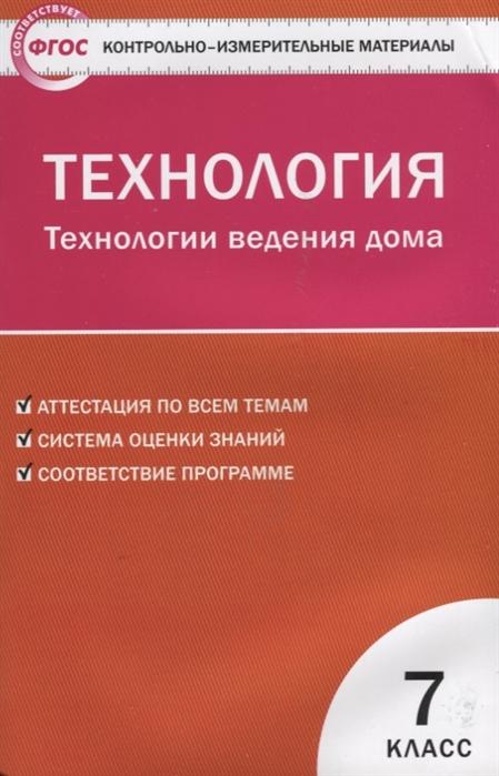 Логвинова О. (сост.) Технология Технология ведения дома 7 класс