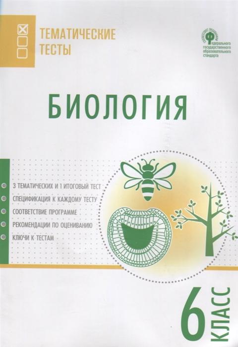 Дятлова К. (сост.) Биология Тематические тесты 6 класс