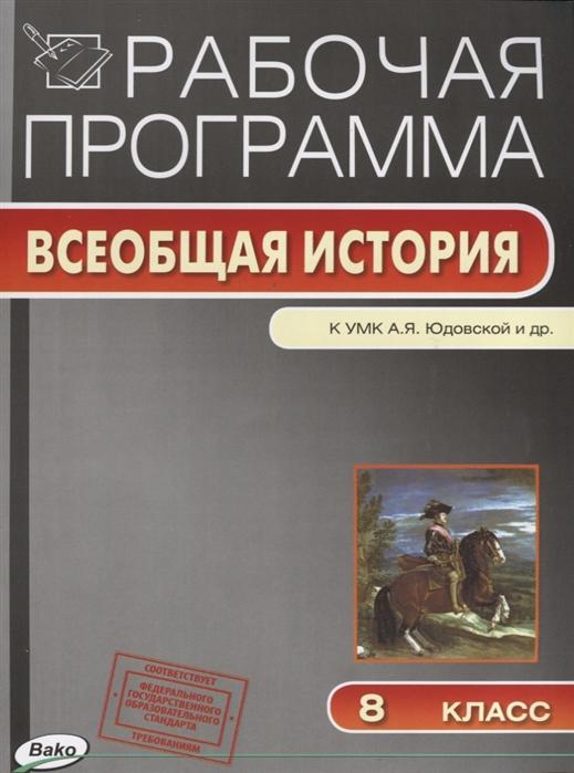 Янина Г. (сост.) Рабочая программа Всеобщая история К УМК А Я Юдовской и др 8 класс