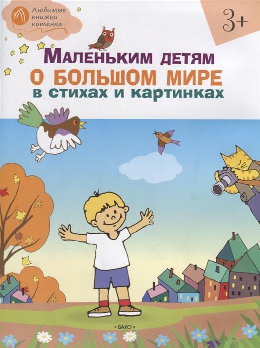 Егорова Н. Маленьким детям о большом мире в стихах и картинках