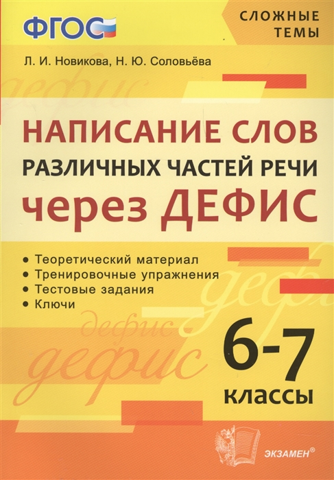 цена на Новикова Л., Соловьева Н. Написание слов различных частей речи через дефис 6-7 классы