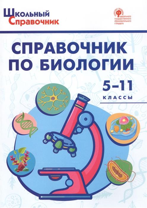 цена Соловков Д. (сост.) Справочник по биологии 5-11 классы онлайн в 2017 году
