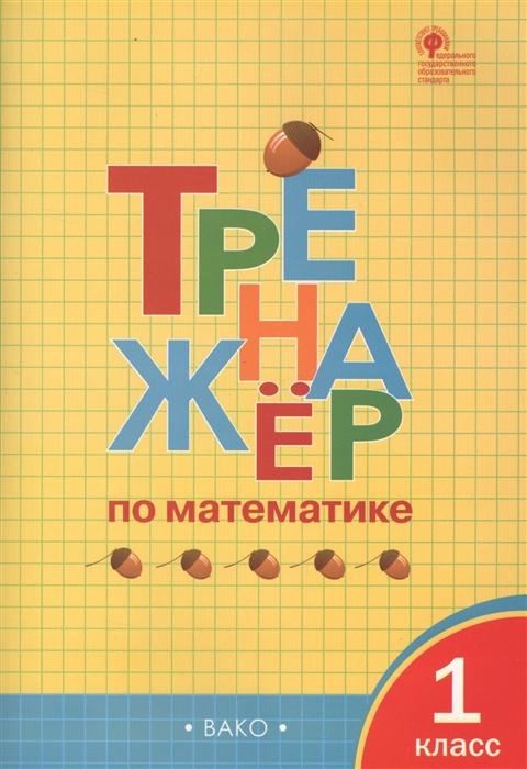 Фото - Яценко И. (сост). Тренажер по математике 1 класс столяренко а тренажер по математике 2 класс