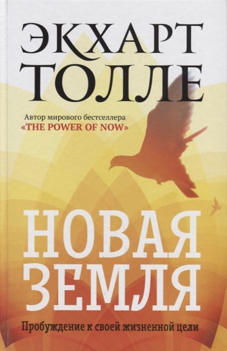 Толле Э. Новая земля Пробуждение к своей жизненной цели толле э практика
