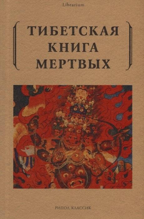 Турман Р. (сост.) Тибетская книга мертвых