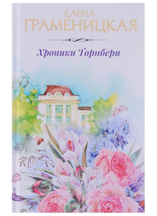 Граменицкая Е. Хроники Торнбери