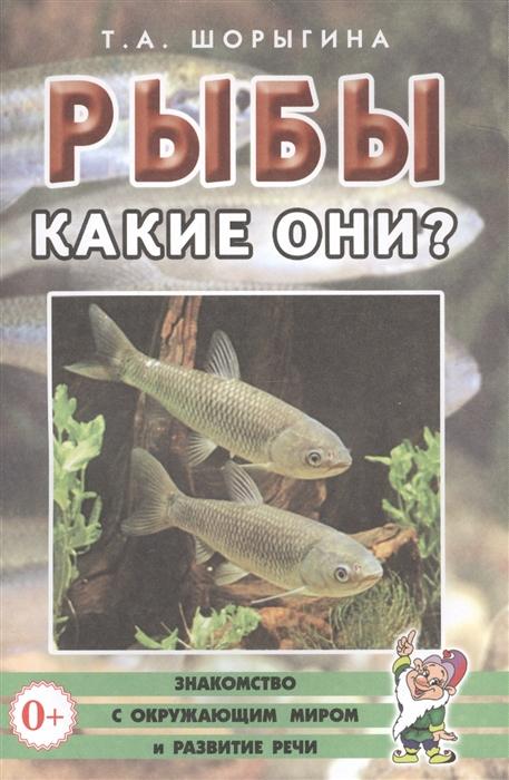 Шорыгина Т. Рыбы Какие они Книга для воспитателей гувернеров и родителей недорого