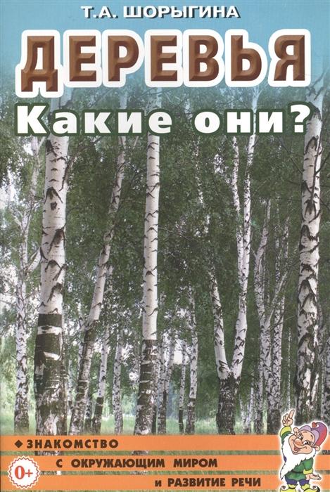 Шорыгина Т. Деревья Какие они Книга для воспитателей гувернеров и родителей недорого
