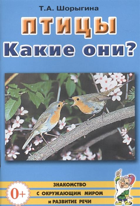 Шорыгина Т. Птицы Какие они Книга для воспитателей гувернеров и родителей недорого