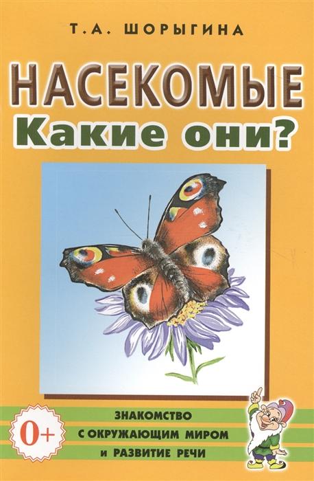 Шорыгина Т. Насекомые Какие они Книга для воспитателей гувернеров и родителей недорого