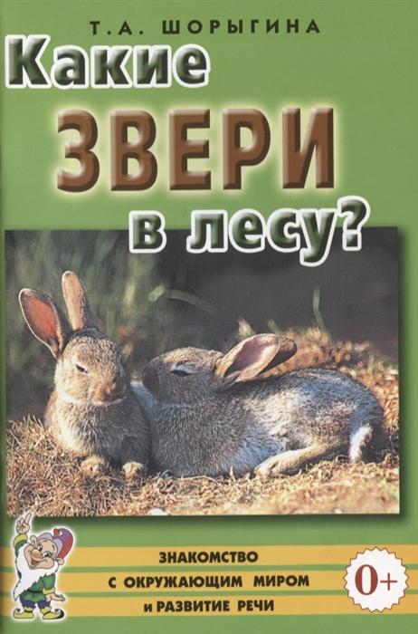 Шорыгина Т. Какие звери в лесу Книга для воспитателей гувернеров и родителей недорого