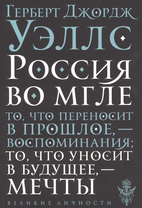 Уэллс Г. Россия во мгле герберт джордж уэллс россия во мгле