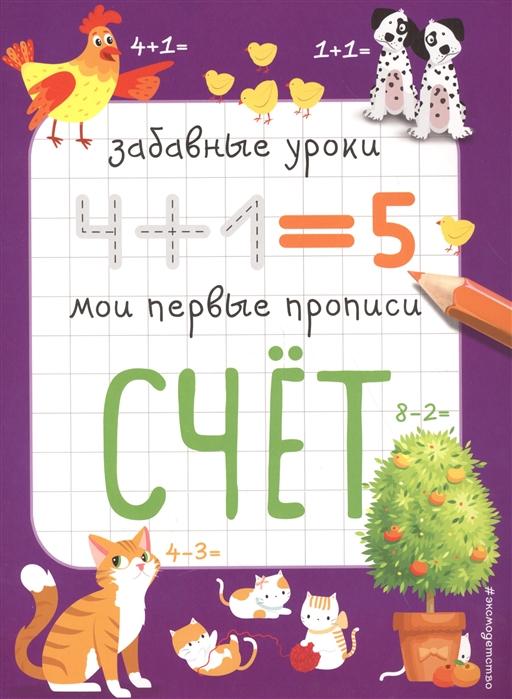 Абрикосова И. Счет абрикосова и часы