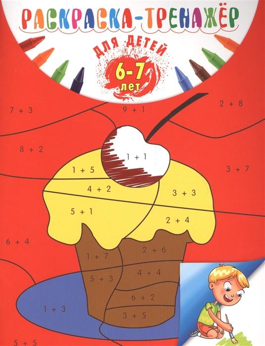 цена на Волох А. Раскраска-тренажер для детей 6-7 лет