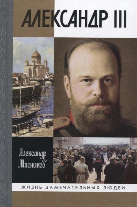 Мясников А. Александр III