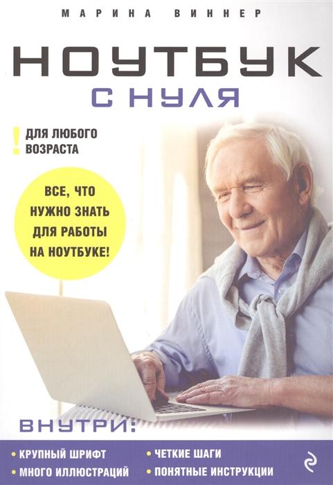 Виннер М. Ноутбук с нуля для любого возраста