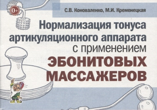 Коноваленко С., Кременецкая М, Нормализация тонуса артикуляционного аппарата с применением эбонитовых массажеров
