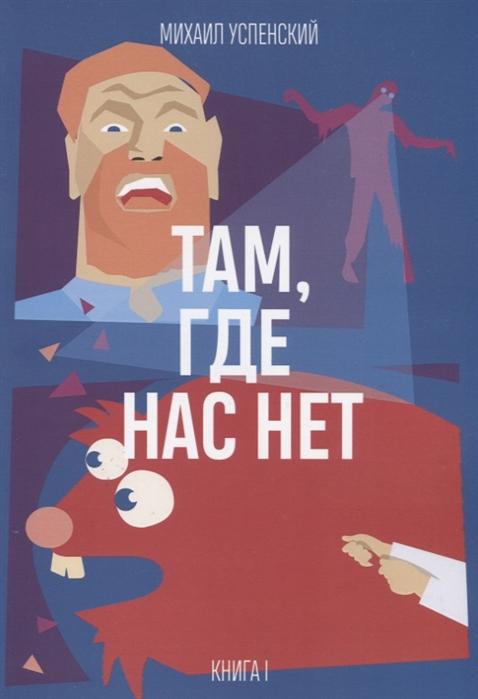 успенский михаил глебович там где нас нет роман Успенский М. Там где нас нет Книга 1 из 3