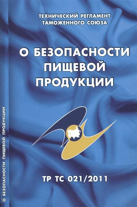 лучшая цена О безопасности пищевой продукции Технический регламент Таможенного союза ТР ТС 021 2011