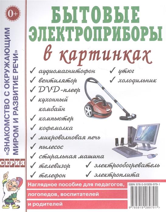 Бытовые электроприборы в картинках Наглядное пособие для педагогов логопедов воспитателей и родителей
